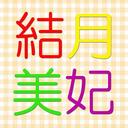結月美妃.com