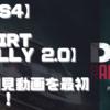 【初見動画】PS4【DiRT Rally 2.0】を遊んでみての感想!