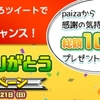 ツイートして10万円相当の賞品がもらえるチャンス!「10万登録ありがとうキャンペーン」途中経過