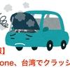 【悲報】 iPhone、台湾でクラッシュ?