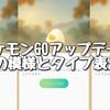 【ポケモンGO】たまごの模様とタイプ表示のアップデート!