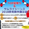 8月4日(土)5日(日)は TOP夏祭り&サムライジーンズ 2018秋冬新作展示会!!