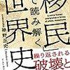 「『移民』で読み解く世界史」神野正史著