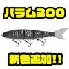 【GANCRAFT×マドネス】人気ルアーのメーカーコラボカラー「バラム300サタンブラック」発売!