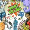 進化する者、停滞する者「GIANT KILLING・第29巻」