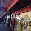チャーチストリートにある生地屋さん「Joel & Son Fabrics」へ