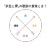 米津玄師×菅田将暉「灰色と青」の歌詞の意味とは?その魅力を語る。