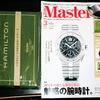 Mono Master(モノマスター) 2021年3月号