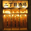 【オススメ5店】仙台(仙台駅周辺)(宮城)にある串カツ が人気のお店