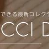 【GUCCI】Gucci DIYの新プログラム