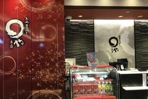 まるや本店 JR名古屋駅店(名古屋市中村区)