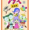 懐かしのアニメOP4選(90年代中心)~妖精ディック、ケチャップなど