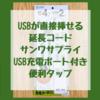 USB付き延長コードのおすすめは、サンワサプライ製「USB充電ポート付き便利タップ」一択でした。