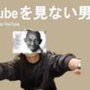 YouTubeを三か月見ない男【第二週:5.18~5.24】