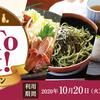 京都 GO TO EAT 今日発売です。