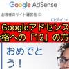 【2020年最新版】はてなブログでGoogleアドセンスに合格するための「12」の方法とは?