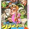 【マンガ】『ジョジョの奇妙な冒険』(47巻)―ジョルノ・ジョバァーナには夢があるッ!