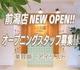【求人】美容師・アイリスト盛岡オープニングスタッフ募集!