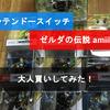 ニンテンドースイッチ ゼルダの伝説 amiibo(アミーボ)を大人買いしてみた!