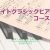 ライトクラシックピアノコースのご紹介♪
