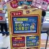 サーティワンアイスクリームのキャンペーン!!