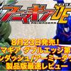 8月23日発売‼︎ アニマギアDE 01『ムサシダッシュ』『アーミーダッシュ』製品版レビュー!