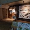 【テイクアウト】餃子の高橋から焼き餃子チャレンジ!