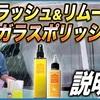 【油膜取りと強撥水を同時に】スプラッシュ&リムーバー/ガラスポリッシュの説明書