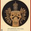 【京都】東寺②宝物館 ー火災から復活した千手観音立像