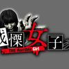 エンタメ~テレのホラー番組「戦慄女子」10月放送エピソード「霊にもてる女」にusual nameがBGMを提供!