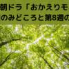 NHK朝ドラ「おかえりモネ」第7週のみどころと第8週の予告