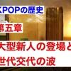 【第五章】K-POPの主な歴史とそのルーツを探る
