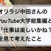 オリラジ中田さんのYouTube大学総集編と「仕事は楽しいかね?」を見て考えたこと