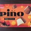 『ピノ 焦がしカラメル』美味しかったです!