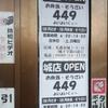 「449弁当」の「チーイリチャー」 300円