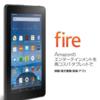 Amazon Fire(Kindle Fire)タブにGooglePlayストアをダウンロード(LINEをダウンロード)
