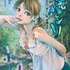 「ギャグマンガ日和」増田先生が原作の「シタバシリ」がジャンプ+で公開中 の巻