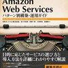 「Amazon Web Services パターン別構築・運用ガイド」の目次
