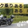 バイク乗り「あるある」2