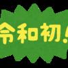 東京都大田区に「令和島」誕生 わかりやすく解説