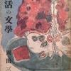 生活の文學 岡田三郎