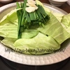 大阪でオススメの美味しいもつ鍋屋はココ!【肉の蔵 長居店】