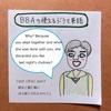【BBAの使えるドラマ英語】率直に言う男~寝た後にポイ捨てされたからか?