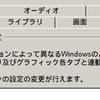 winetricksの覚え書き(2009/10/9現在)