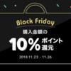 LINEショッピングBlack Fridayで購入金額の10%還元!なんとAmazonも対象!