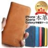 安価で高品質 NeedNetworkの本革iPhoneケース