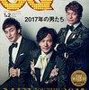 GQ JAPAN2018年01・02月合併号!