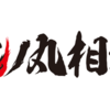 TVアニメ「火ノ丸相撲」のキービジュアル+キャストが公開