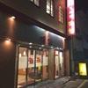 名古屋グルメマップ 味仙今池本店