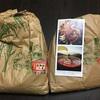茨城県 石岡市からふるさと納税のお礼品が到着: つくば山麓厳選コシヒカリ(恋瀬姫の舞)玄米20kg